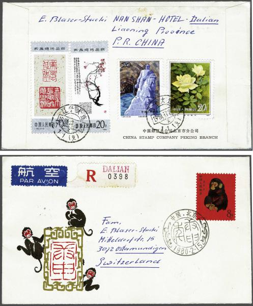 Lot 14 - Overseas People's Republic of China -  Corinphila Auction AG Day 1-  Europe & Overseas, South & Central America - the Brian Moorhouse Estate (Part Ii)