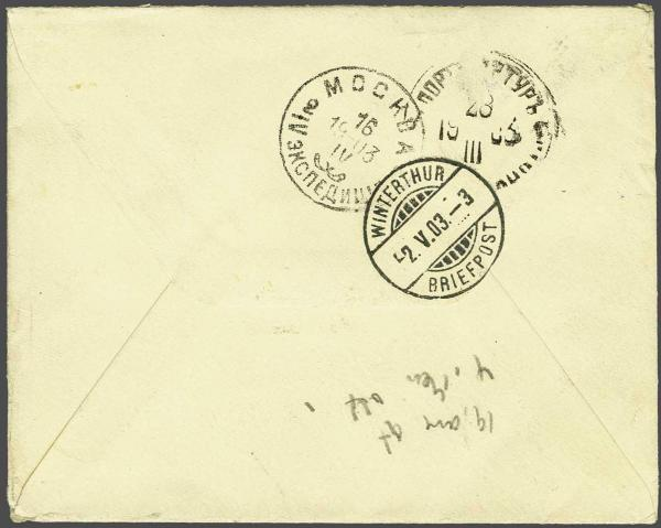 Lot 1819 - europe Russian P.O. in China -  Corinphila Auction AG Auction 250 - 256 Day 4