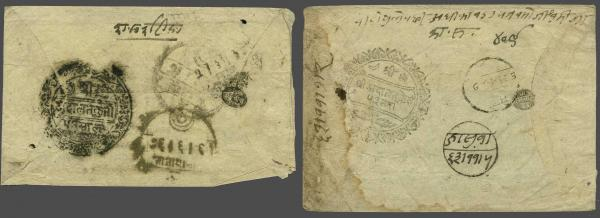 Lot 1460 - Overseas Nepal -  Corinphila Auction AG Auction Series 257-264 in Zurich Day 4