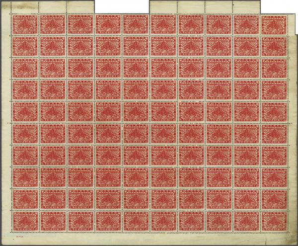 Lot 1461 - Overseas Nepal -  Corinphila Auction AG Auction Series 257-264 in Zurich Day 4