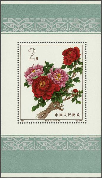 Lot 1426 - Overseas People's Republic of China -  Corinphila Auction AG Auction Series 257-264 in Zurich Day 4