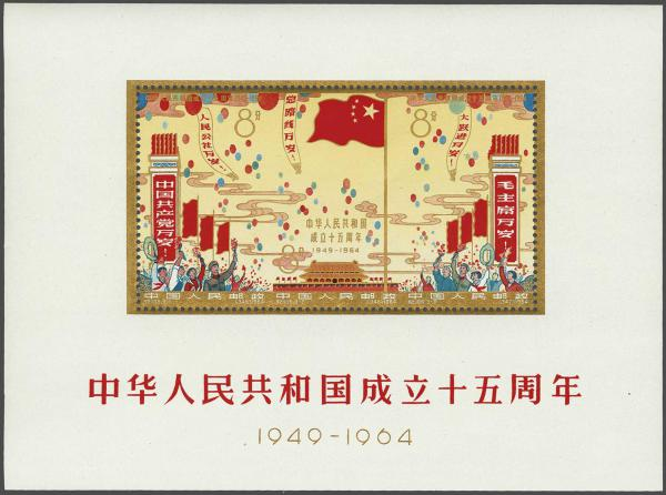 Lot 1428 - Overseas People's Republic of China -  Corinphila Auction AG Auction Series 257-264 in Zurich Day 4