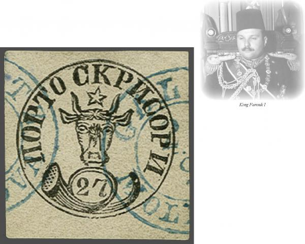 Lot 1247 - europe Romania -  Corinphila Auction AG Auction Series 257-264 in Zurich Day 4
