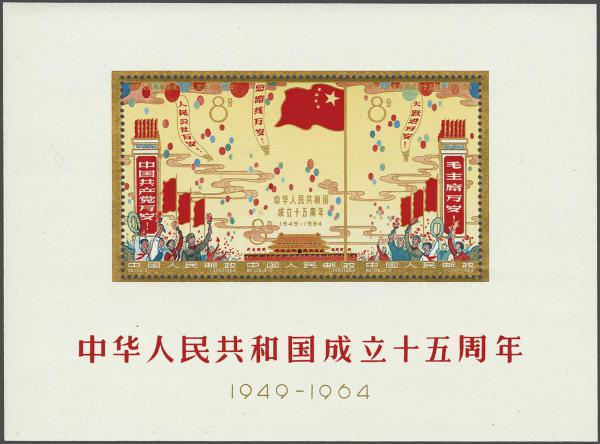 Lot 1429 - Overseas People's Republic of China -  Corinphila Auction AG Auction Series 257-264 in Zurich Day 4