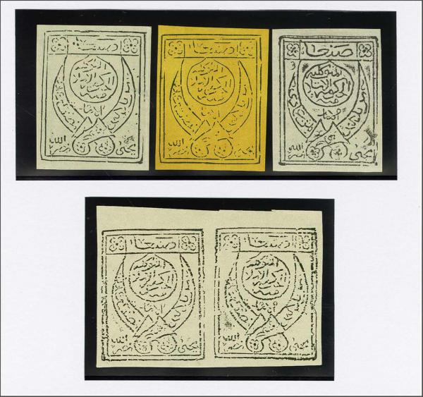 Lot 1474 - Overseas yemen kingdom -  Corinphila Auction AG Auction Series 257-264 in Zurich Day 4