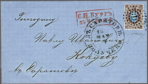 Lot 1563 - europa russland -  Corinphila Auction AG Auction 265th - 273rd - Day 5